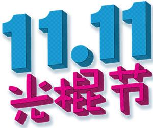 singles-day-11-november